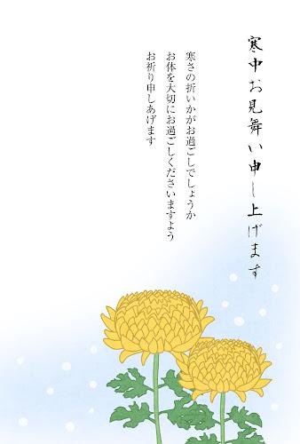 菊の寒中見舞いのテンプレート