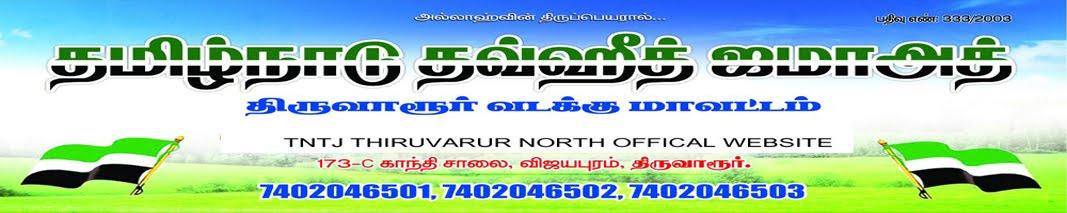 தமிழ்நாடு தவ்ஹீத் ஜமாஅத் திருவாரூர் மாவட்டம்
