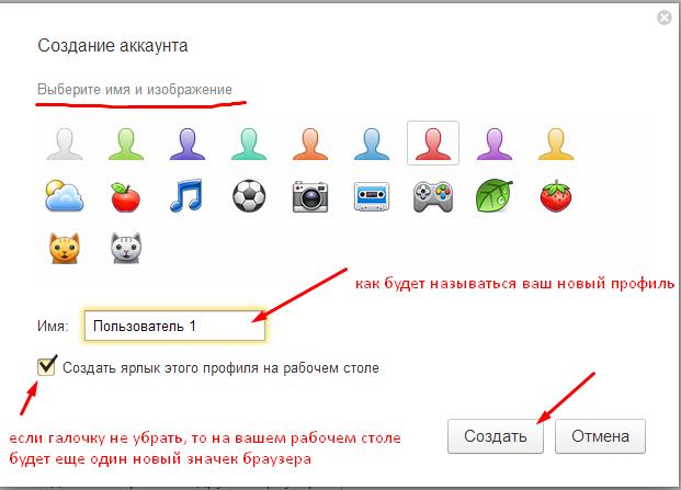Как создать пользователей в браузере