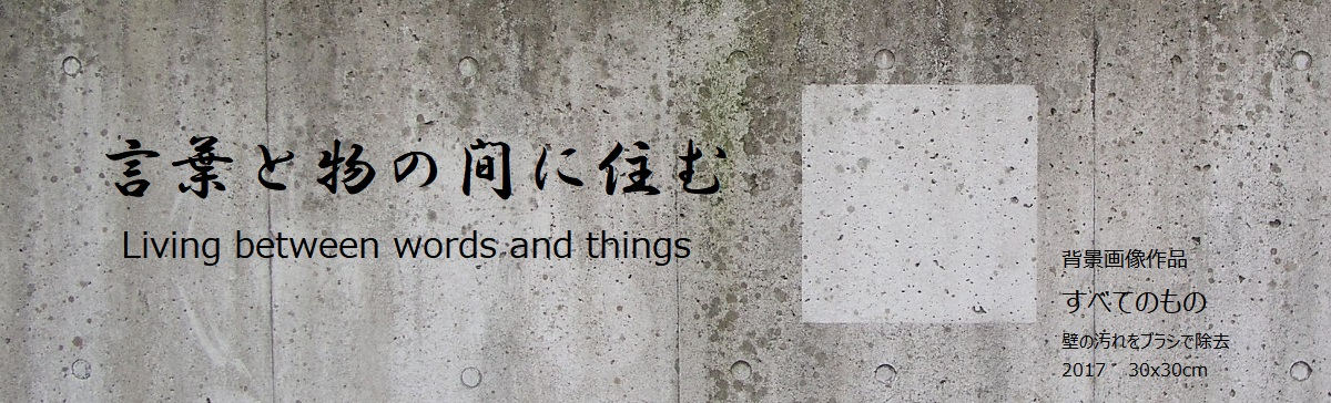 言葉と物の間に住む