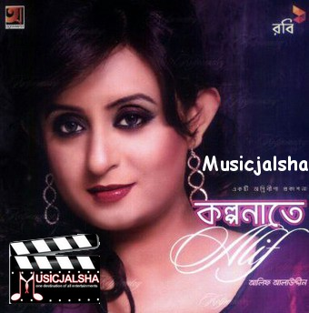 Kolponate-Alif Alauddin Bangla Band 128kpbs Mp3 Song Album, Download Kolponate-Alif Alauddin Free MP3 Songs Download, MP3 Songs Of Kolponate-Alif Alauddin, Download Songs, Album, Music Download, Band Songs Kolponate-Alif Alauddin