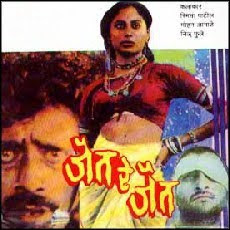 Jait Re Jait 1977 Marathi Movie Watch Online