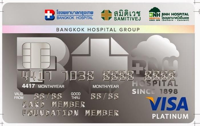 สมัครทำบัตรเครดิตวีซ่ากสิกรไทย (KBank - VISA Credit Card)