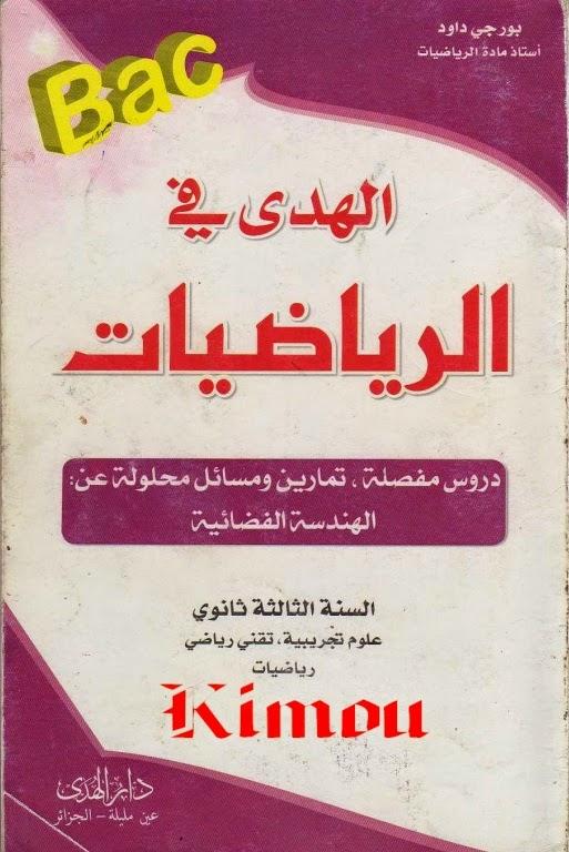 كتاب الهدى في الرياضيات