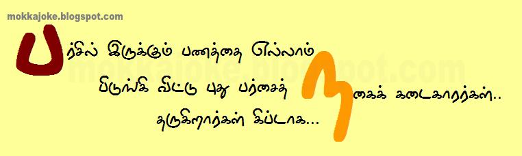 money in tamil நவீன தமிழ் அருஞ்சொற்பொருள்/ glossary of modern tamil a - வரிசை money order - காசாணை.