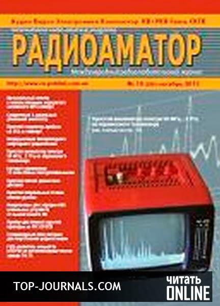 этом журнал радиоаматор 4 2016 международный