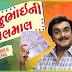 Gujjubhai Ni Golmaal - Superhit Comedy Gujarati Full Natak