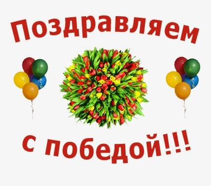 Поздравление победителей всероссийской олимпиады школьников