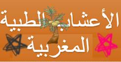 الأعشاب الطبية المغربية