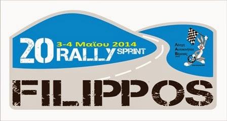 20o Rally Sprint ΦΙΛΙΠΠΟΣ