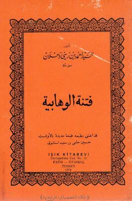 حمل كتاب فتنة الوهابية - أحمد بن زينى دحلان مفتي مكة