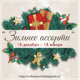 http://artbazarchik.blogspot.com.by/2015/12/31.html