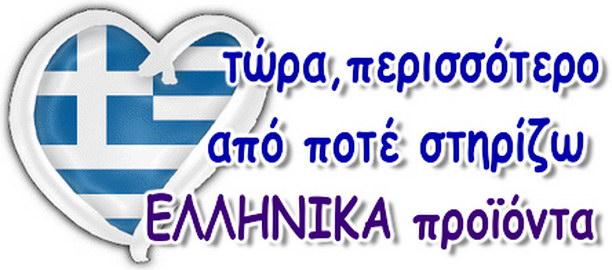 Αγοράζουμε Ελληνικά: Περισσότερο αναγκαίο από ποτέ!