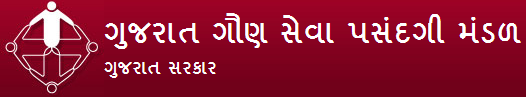 Gujarat Secondary Service Selection Board (GSSSB) Recruitment for 200 Office Assistant