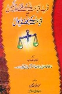 Qurb-e-Qayamat K Fitnai Aur Jangain M'a Qayamat K Bad K Ahwal
