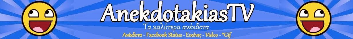 Anekdotakias TV - Αστεία Status - Ατάκες για Twitter