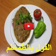 فيديو طريقتنا لعمل الفول بالطماطم و الثوم