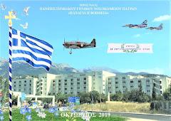 """Πρόγραμμα Οκτωβρίου 2019 Ιερού Ναού """"Παναγία η Βοήθεια"""" Πανεπιστημιακού Γενικού Νοσοκομείου Πατρώ"""