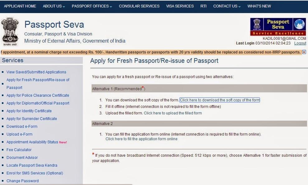 passport application form download