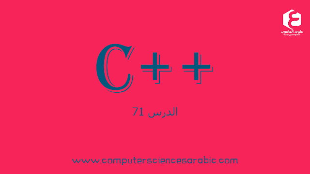 دورة البرمجة بلغة ++C الدرس 71 : Order Of Calling Constructors And Destructors
