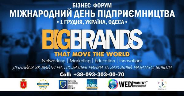 BIGBRANDS` 2020, November, 19