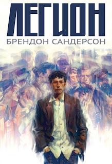 Брендон Сандерсон - Легион на русском языке (Brandon Sanderson -  Legion)