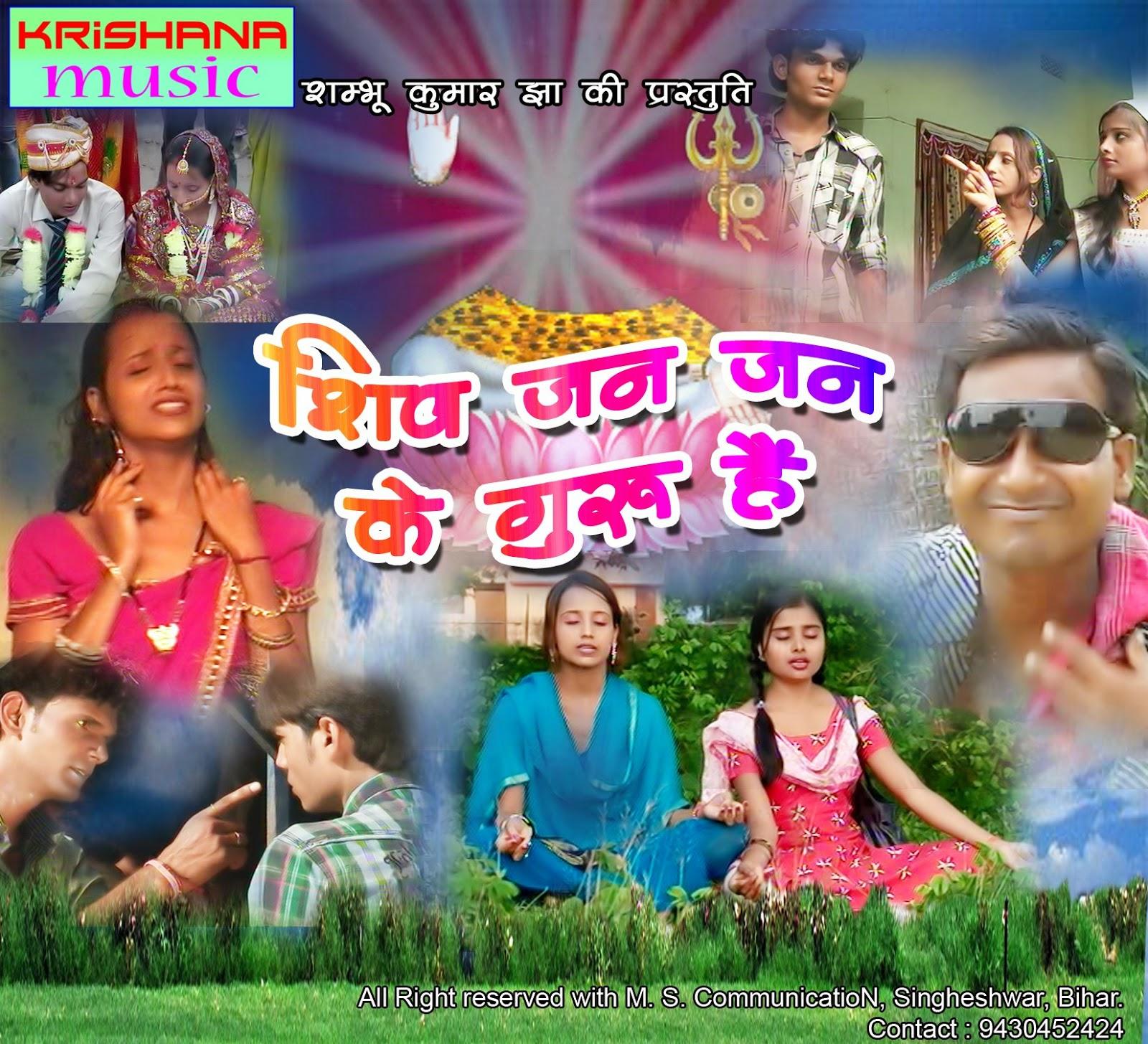 shiv jan jan ke guru hain _ www.krishanamusic.com