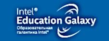 образовательная галактика Intel