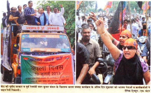केंद्र की यूपीए सरकार व पूर्व रेलमंत्री पवन कुमार बंसल के खिलाफ काला सप्ताह कार्यक्रम के अंतिम दिन शुक्रवार को भाजपा नेता व पूर्व सांसद सत्य पाल जैन, भाजपा के राष्ट्रीय महामंत्री व सांसद जे पी नड्डा व अन्य नेता व कार्यकर्ताओं ने वाहन रैली निकाली।