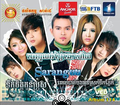 Sunday VCD VOL 114   Sarang Bong (Eva)