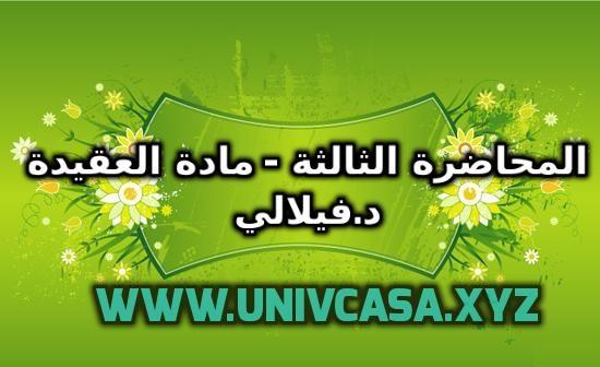 المحاضرة الثالثة - مادة العقيدة الإسلامية -  الأستاذ محمد بنعبد الكريم فيلالي