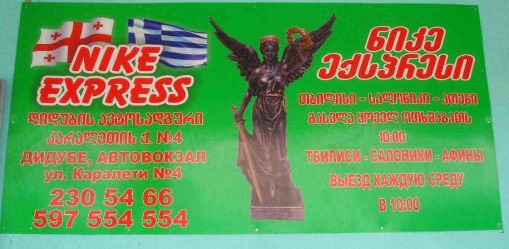 NIKE EXPRESS 210 5232590