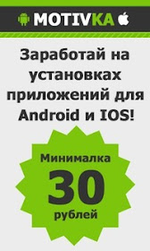 Зарабатывай на установках мотивированных приложений для Android и IOS устройств.