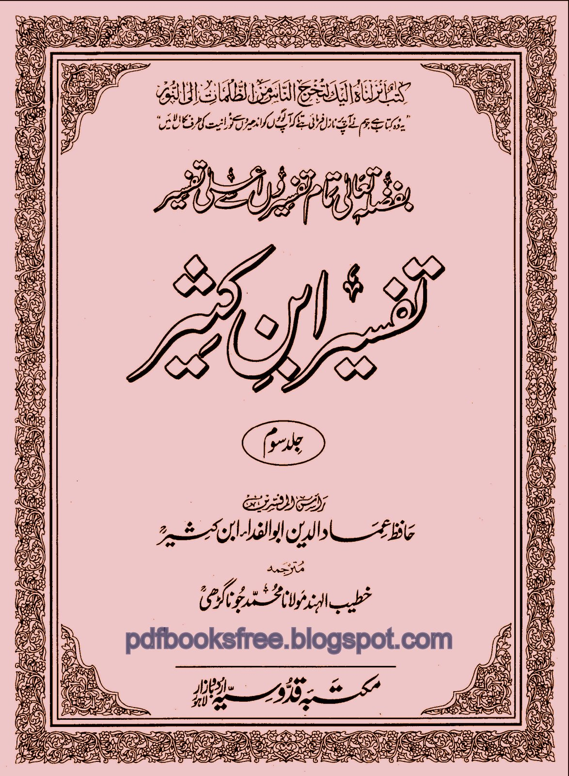 Complete Quran With Urdu Translation And Tafseer Pdf Free