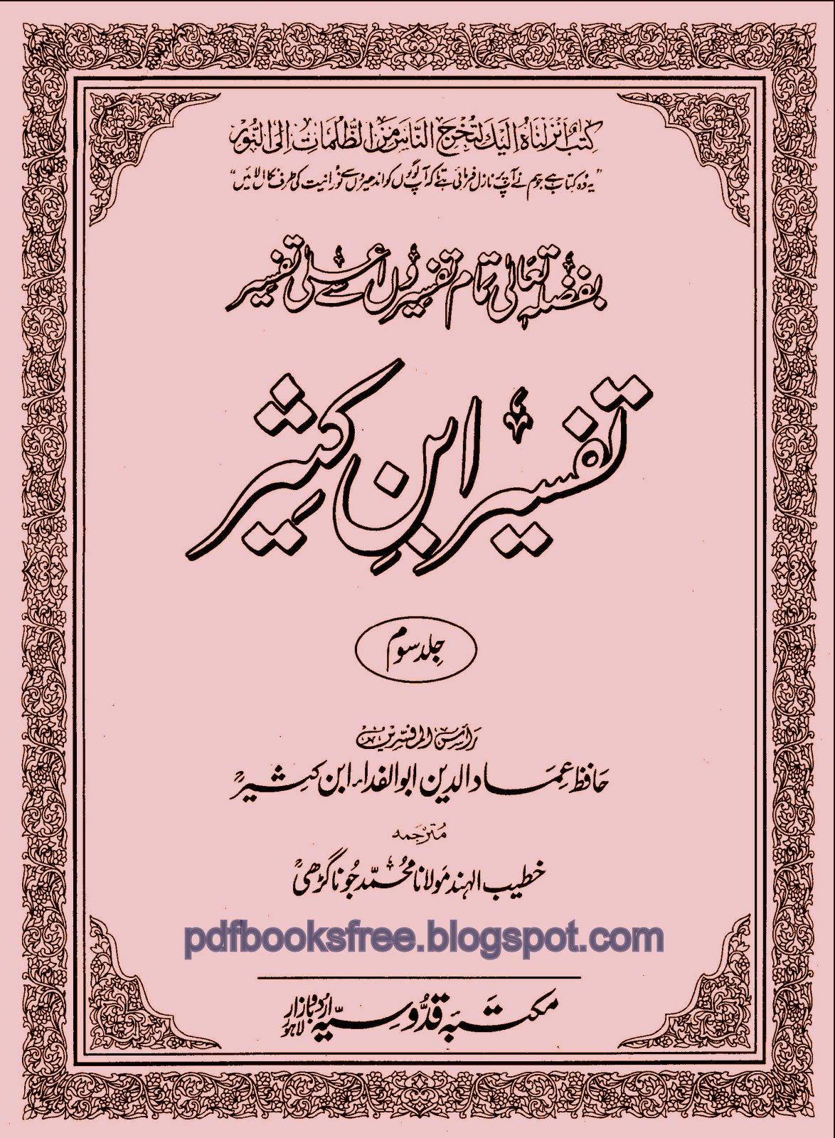Islamic Books Download