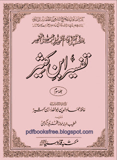 Tafseer Ibn Kaseer in Urdu part 3 pdf free downloads