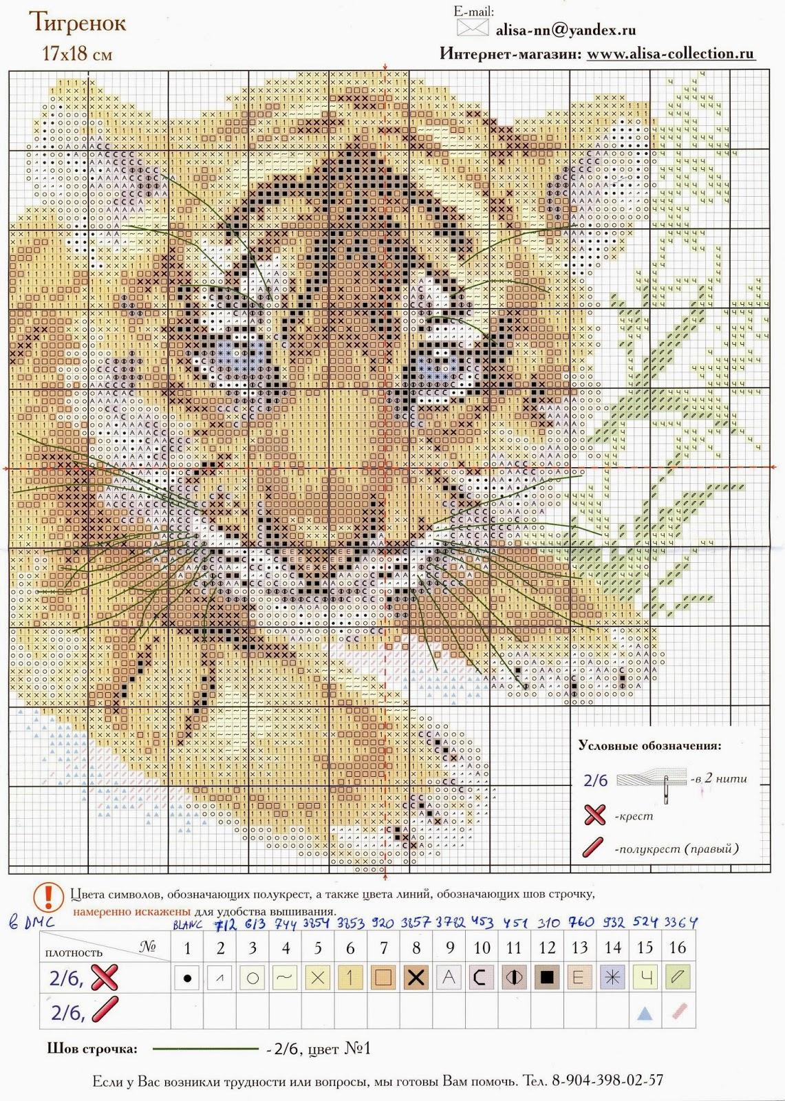 Вышивка тигренок схема скачать бесплатно фото 873