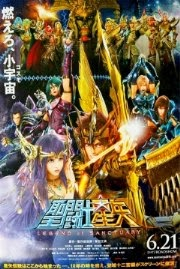 Saint Seiya Legend of Sanctuary 3D (2014)