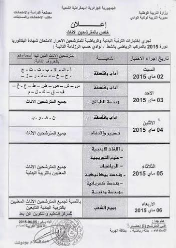 مواعيد اجراء اختبار الرياضة احرار بكالوريا 2015