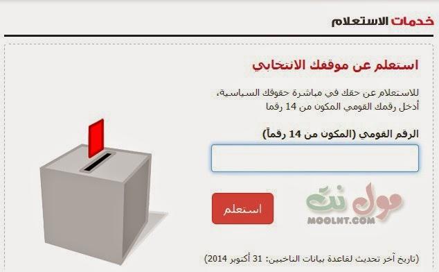الاستعلام عن حالتك الانتخابية لانتخابات البرلمان - مجلس الشعب 2015