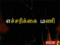 Echarikaimani 13-01-2013 – Captain TV Shows |