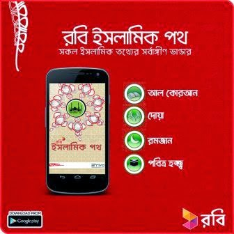 Robi-Islamic-Poth-Free-Android-App.