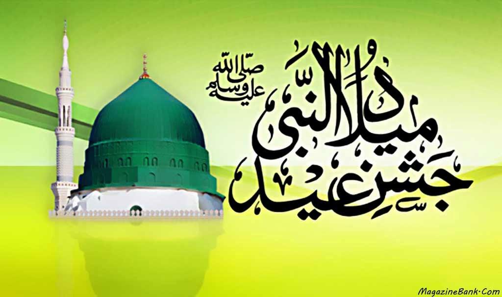 Eid Milad Un Nabi SMS Messages In Urdu Wallpapers