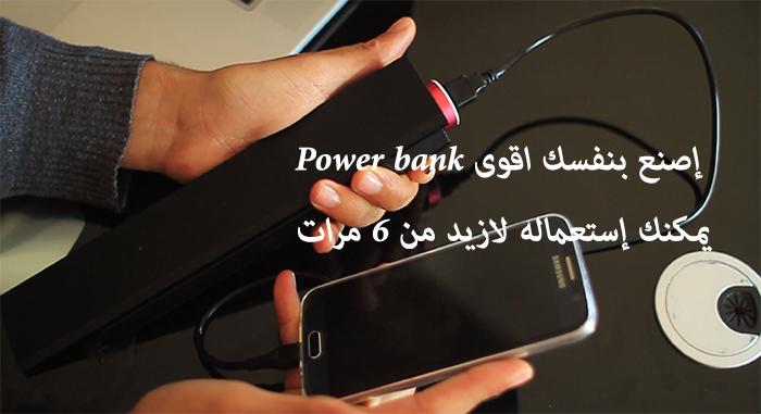 إصنع بنفسك اقوى Power bank للهاتف يمكنك إستعماله لازيد من 6 مرات