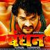 Bandhan Bhojpuri Movie (2015): Video, Songs, Poster, Release Date, Full Cast & Crew, Khesari Lal Yadav, Smriti Sinha