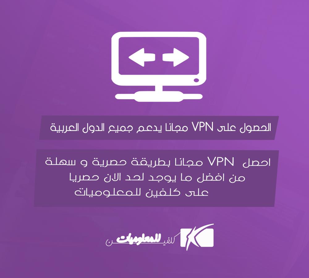 طريقة الحصول على VPN مجانا يدعم جميع الدول العربية