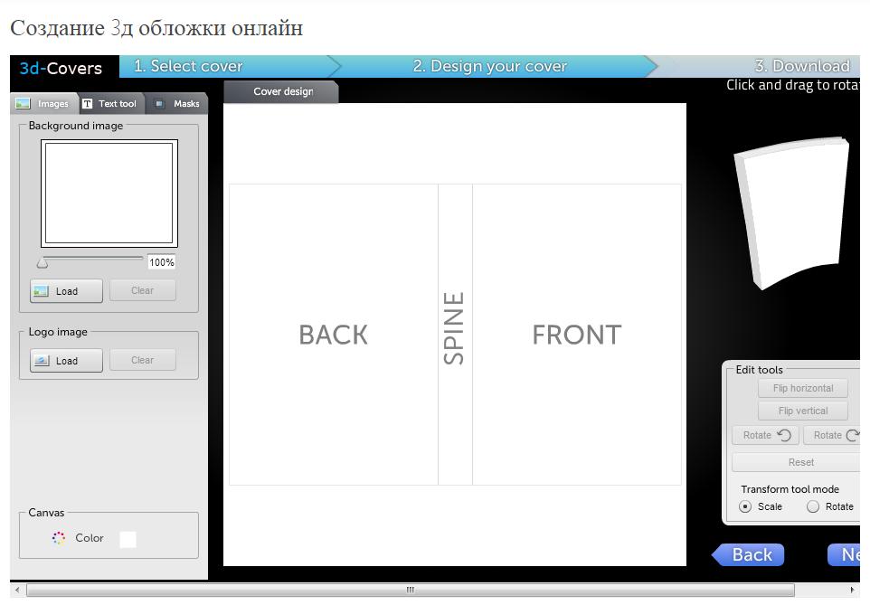 Как сделать обложку для своего сайта