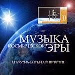 Музыка Космической Эры
