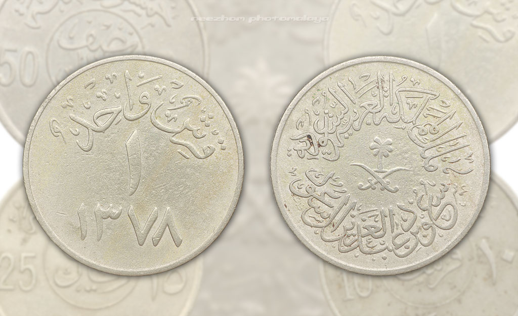 Saudi Arabia 1 Qirsh 1954 coin