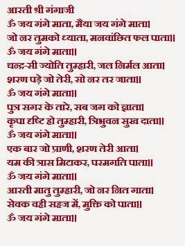 Ganga ji